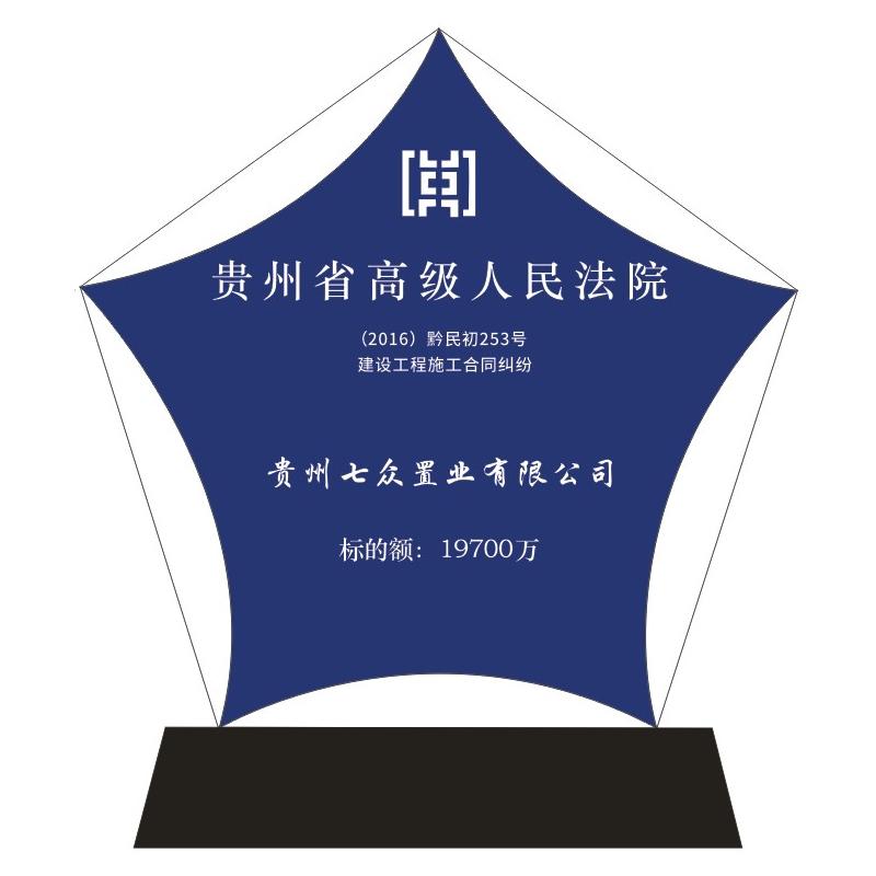 贵州省高级人民法院建设工程施工合同纠纷