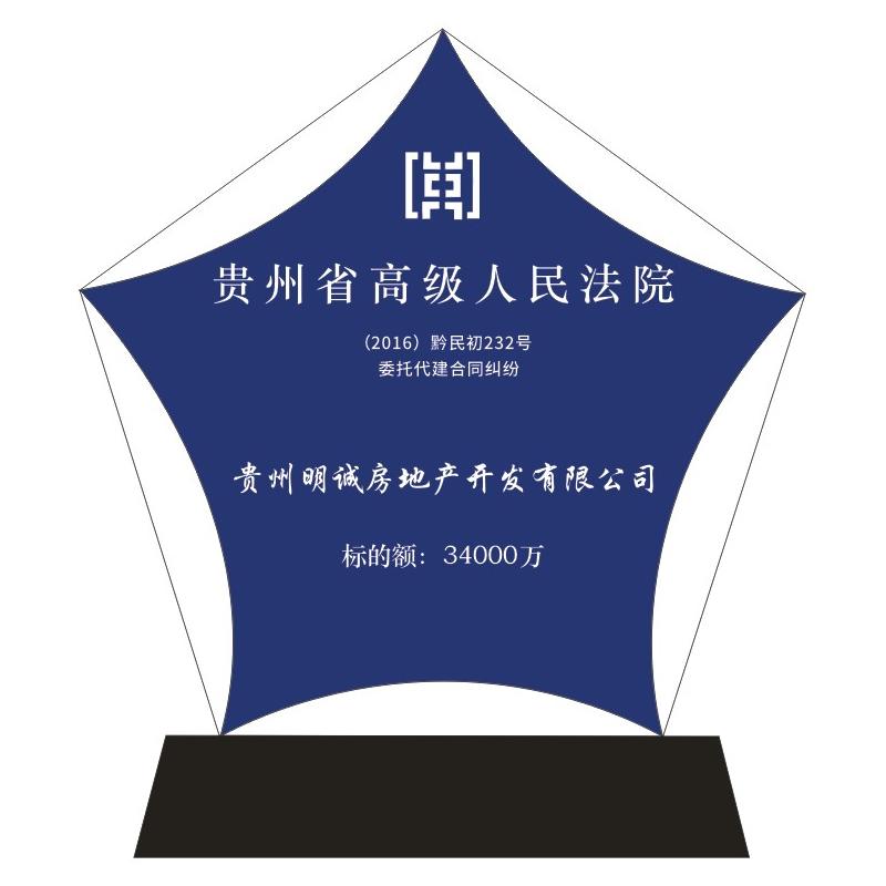 贵州省高级人民法院委托代建合同纠纷